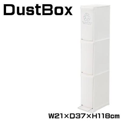 ダストボックス ゴミ箱 ごみ箱 くず入れ ポリプロピレン 30リットル 30L 3段 ふた付き シンプル ペールボックス 幅21cm  LFSL-933WH