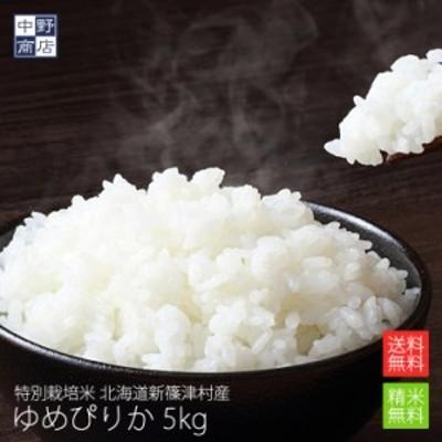 特別栽培米 減農薬栽培米 玄米 米 /北海道産 ゆめぴりか 5kg 特別栽培米(節減対象農薬9割減・化学肥料5割減)