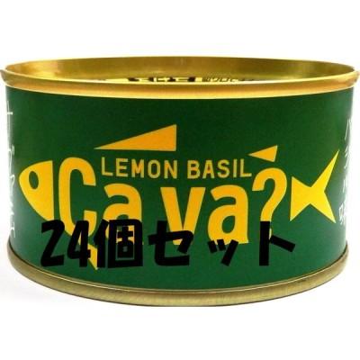 今すぐ使える300円クーポン有 24個セット 岩手県産 サヴァ缶 国産サバのレモンバジル味170g サバ缶 プレゼント付き