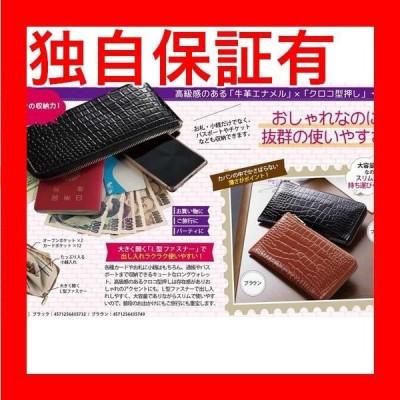 レビューで次回2000円オフ 直送 クロコ型押しエレガントロングウォレット(ブラウン) ファッション 財布・キーケース・カードケース 財布 その他の財布