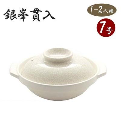 萬古焼 銀峯 貫入 土鍋 7号 浅鍋タイプ 日本製 直火 オーブンレンジ可 1-2人用 ギフト