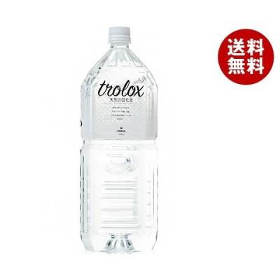 送料無料 トロロックス 天然抗酸化水 Trolox(トロロックス) 2Lペットボトル×6本入