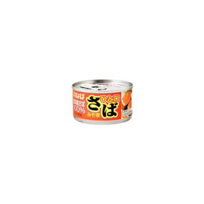 いなば ひと口さば 味噌煮 内容量115g×1 賞味期限2022/8/30