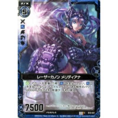 Z/X ゼクス レーザーカノン メリディアナ 真紅の戦乙女(B10)/シングルカード