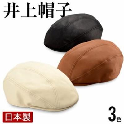 井上帽子 レザー調ハンチング 【日本製】in-hpu008