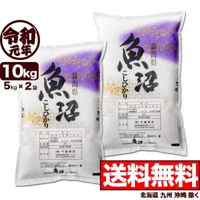 お米 10kg 魚沼産コシヒカリ 産直 令和2年産 新潟産 5kg×2袋 送料無料(北海道、九州、沖縄除く)