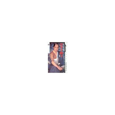 テレカ テレホンカード 里見浩太朗 江戸を斬る カードショップトレジャー
