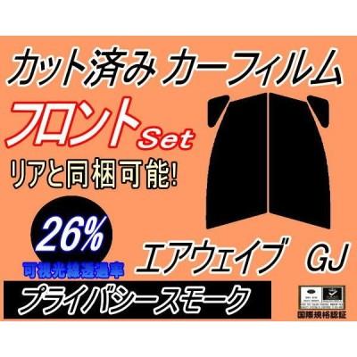 フロント (s) エアウェイブ GJ (26%) カット済み カーフィルム GJ1 GJ2 ホンダ