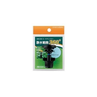 カクダイ スプリンクラー 小型タイプ 取付ネジR1/2 散水角360° 546-045-13