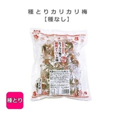種とり カリカリ梅 約30粒入 2袋 塩分補給 熱中対策 種なしカリカリ梅