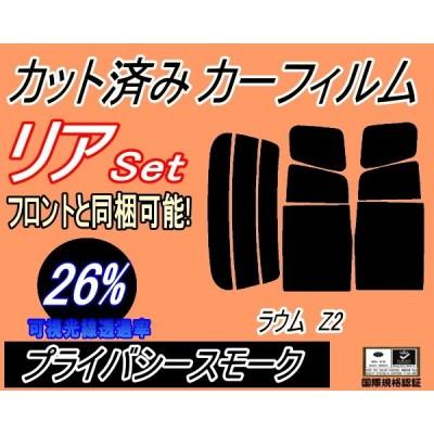 リア (s) ラウム Z2 (26%) カット済み カーフィルム NCZ20 NCZ25 トヨタ