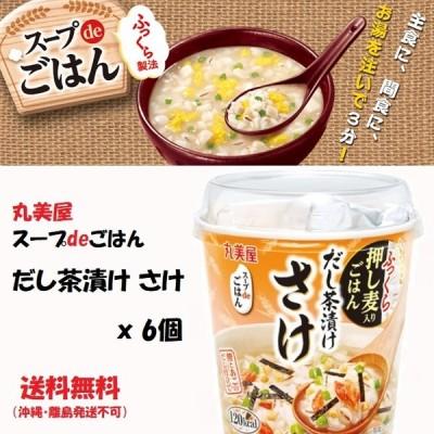 丸美屋 スープdeごはん だし茶漬けさけ 6個 送料無料(沖縄・離島発送不可)