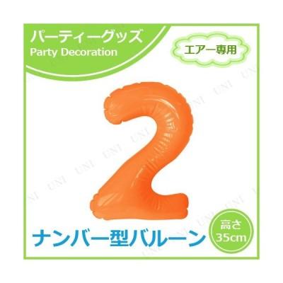 取寄品  エアポップレターバルーン オレンジ 数字 2
