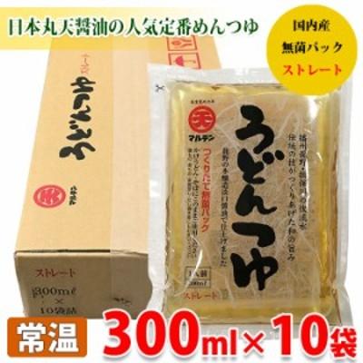 マルテン うどんつゆ(ストレート) 1人前300ml×10袋詰め/箱