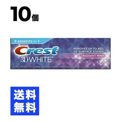10個 Crest 3D 歯磨き粉 ラディエント ミント ホワイトニング 65 mL RADIANT MINT WHITENING