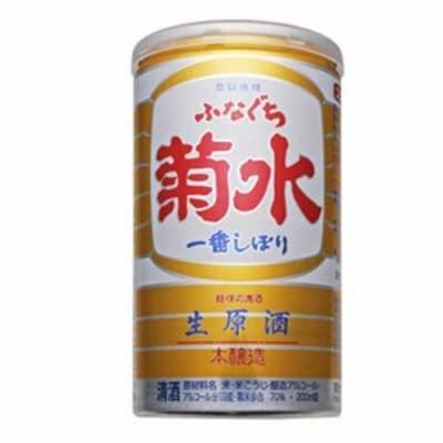 菊水 ふなぐち 一番しぼり 200ml