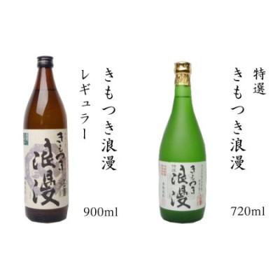 A1-1604/本格芋焼酎 きもつき浪漫 (特選720ml・レギュラー900ml)セット