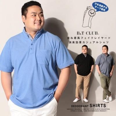 半袖 ポロシャツ 大きいサイズ メンズ 消臭 鹿の子 フェイクレイヤード B&T CLUB