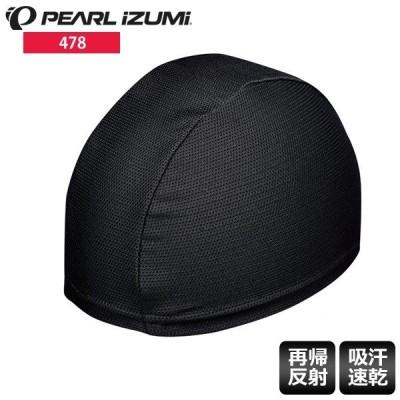 PEARL IZUMI パールイズミ インナーキャップ メッシュ ヘルメット ビーニー  サイクルキャップ 478 インナー アンダー サイクルウェア ロードバイクウェア 帽子