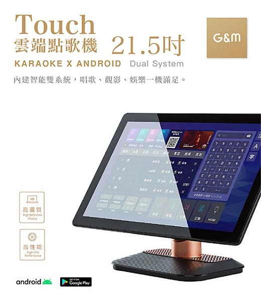 免運費 金將科技 專業版卡拉OK 21.5吋 觸控螢幕 網路雲端 點歌機 卡拉OK伴唱機/家庭KTV KDVD-300