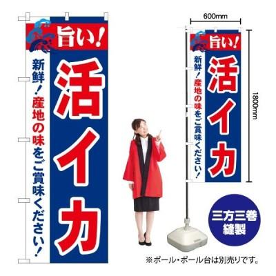 のぼり旗 旨い!活イカ No.21650(三巻縫製 補強済み)