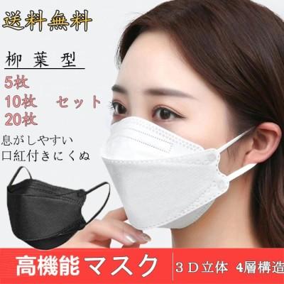 短纳期 春用マスク4層構造 5枚10枚20枚 個包装 柳葉型 大人用 子供用不織布 男女兼用  3D 立体マスク 防寒 PM2.5 飛沫防止 飛沫感染 口紅付きにくい  使い捨てマスク