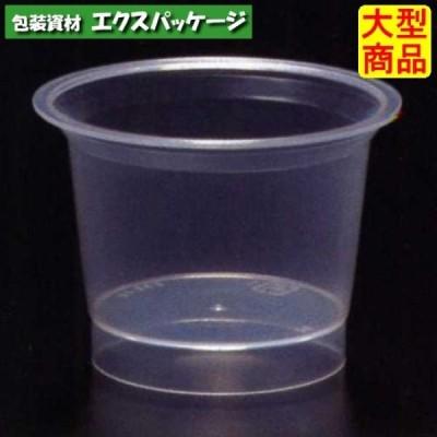 デザートカップ PP PP71-95R 612745 1200個入 ケース販売 大型商品 取り寄せ品 シンギ