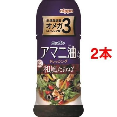 ニップン アマニ油入り ドレッシング 和風たまねぎ (150ml*2コセット)