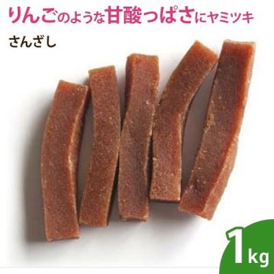 さんざし(山査子)1kg サンザシ ドライフルーツ 無添加 ノンオイル 乾燥フルーツ
