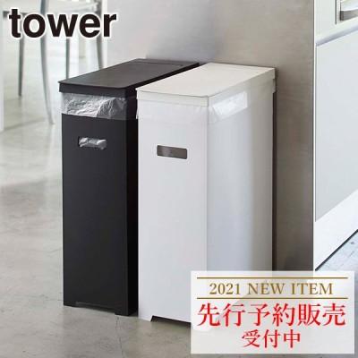 山崎実業 スリム蓋付きゴミ箱 タワー 2個組 WH&BK 【品番:05332】