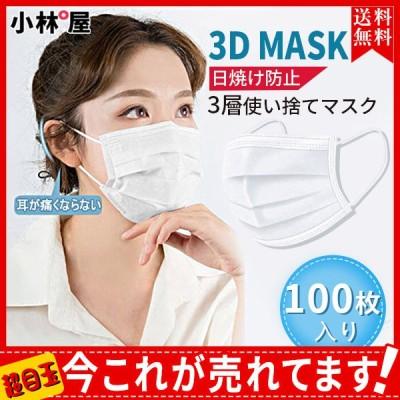 送料無料 100枚入り マスク 男女兼用 立体マスク 使い捨て PM2.5 3層構造 防霧性能 不織布 花粉症対策 レディース メンズ 耳が痛くない