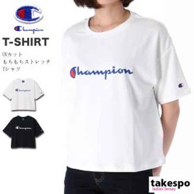 チャンピオン Tシャツ 上 レディース Champion ストレッチ UVカット ビッグロゴ 半袖 CWTS318 送料無料 21SS
