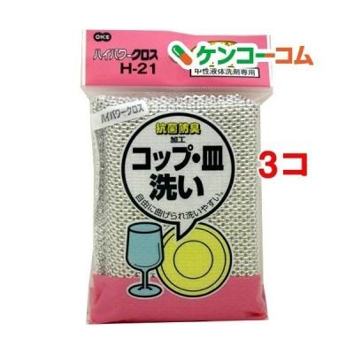 ハイパワークロス H-21 コップ・皿洗い ( 1コ入*3コセット )/ ハイパワークロス
