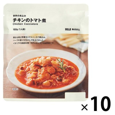 無印良品 世界の煮込み チキンのトマト煮 160g(1人前)10袋 良品計画 化学調味料不使用