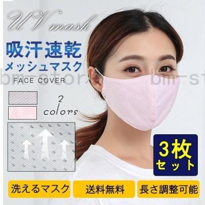 セール 冷感マスク 夏用マスク マスク 洗える 涼感 涼しい 冷感 ピンク 夏用 3枚セット ひんやり 薄手 夏マスク メッシュ 接触 アイスシルク 繰り返し