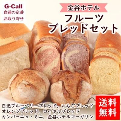 送料無料 金谷ホテル フルーツブレッドセット 冷凍 パン 詰合せ 朝食 絶品 簡単調理 果物 フルーツパン お取り寄せ ギフト