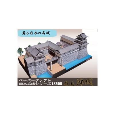 ファセット 復元 津城 ペーパークラフト(メール便可能)日本名城シリーズ 藤堂高虎 津32万石