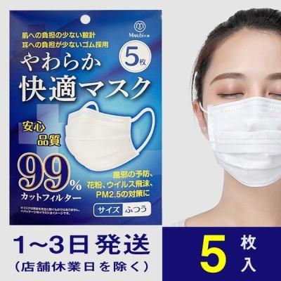マスク 在庫あり 5枚 使い捨てマスク ホワイト  大人 不織布 花粉症対策 レギュラー 男女兼用 普通サイズ ウイルス 風邪 PM2.5対策 ( MARUBI)