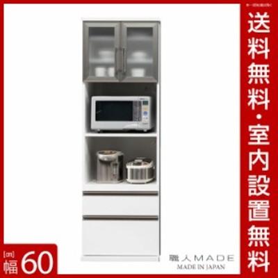 食器棚 収納 完成品 レンジ台 キッチンボード 60 キッチンキャビネット ロンソン オープンボード 幅60cm レンジボード 家電収納 ホワイト