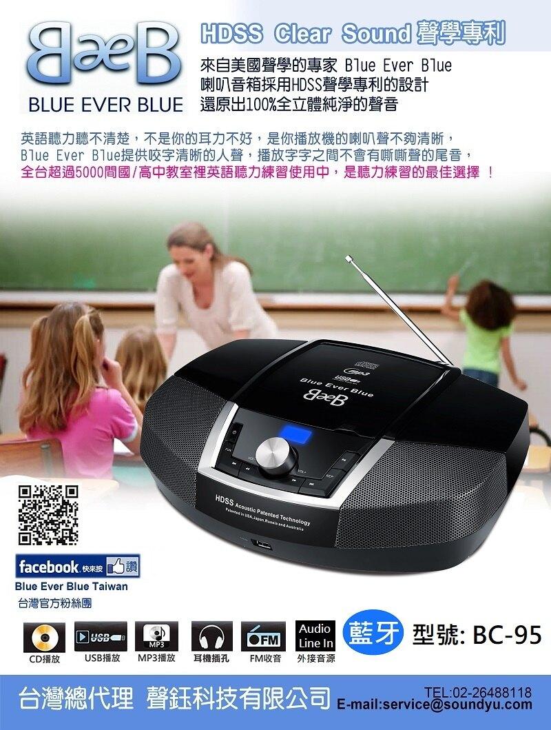 志達電子 BC-95 美國Blue Ever Blue 藍牙手提CD/USB音響 HDSS聲學技術
