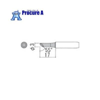 白光 こて先 3C型 面のみ 55゜ 900M-T-S10 ▼255-4992 白光(株)