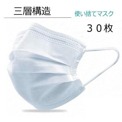 マスク 30枚 在庫あり 即納 使い捨てマスク 国内出荷 三層構造 不織布マスク 白 大人用 飛沫防止 花粉対策 防護マスク| A-MK-30-YF