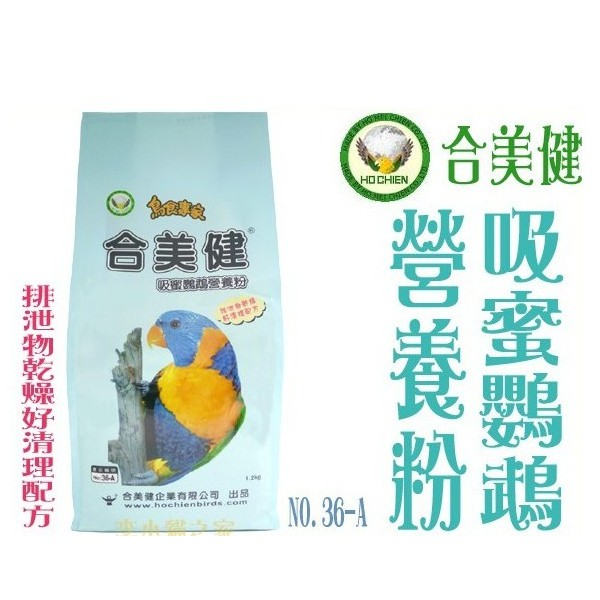 合美健《NO.36-A 吸蜜鸚鵡營養粉-1.2kg》排泄物乾燥好清理配方/澳彩/大黃兜/黑頭乙女〔李小貓之家〕