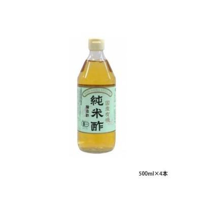 純正食品マルシマ 国産有機 純米酢 500ml×4本 1653 l 同梱・代引不可
