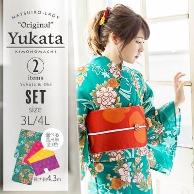 浴衣 レディース 大きいサイズ 浴衣2点セット「青緑色 花の丸紋」京都きもの町オリジナル 3L 4L  綿ss2103ykl50