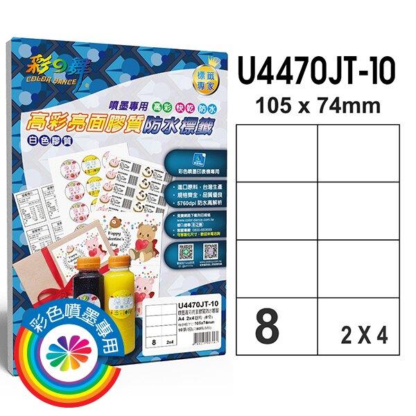 彩之舞 進口噴墨高彩亮面膠質防水標籤 2x4直角 8格無邊 10張入 / 包 U4470JT-10
