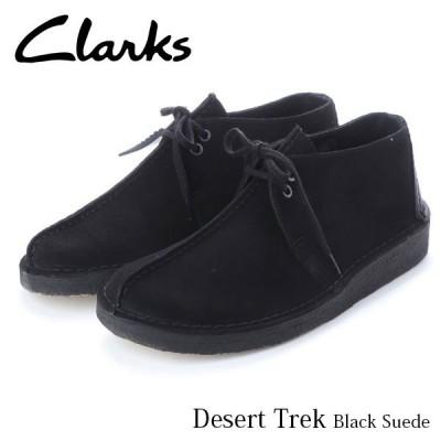 クラークス CLARKS デザートトレック メンズ カジュアル シューズ 紳士靴 ブラックスエード 黒 スエード 本革 レースアップ 26138667 CLA26138667 国内正規品