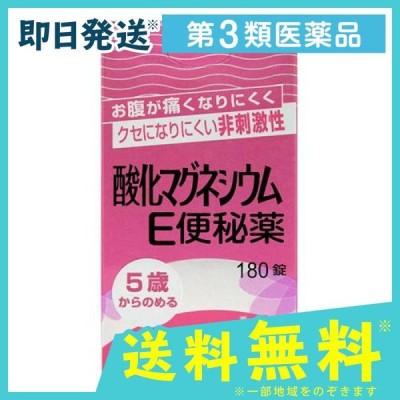 酸化マグネシウムE便秘薬 180錠 第3類医薬品