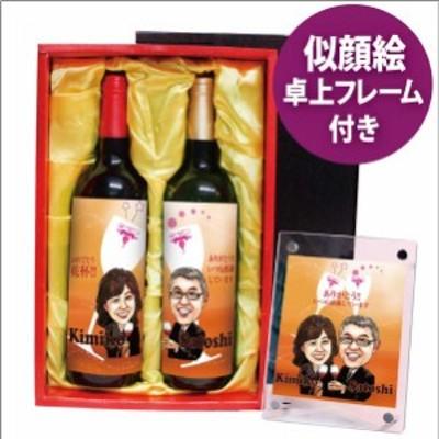 似顔絵ペアワインA-8 オリジナルフォトフレーム付オリジナルラベル ワイン 還暦祝い 還暦 退職祝い 定年退職 ギフト