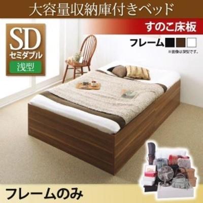 セミダブルベッド フレームのみ 収納ベッド 浅型 すのこ床板 収納庫付きベッド